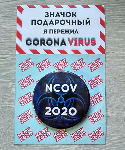 Значок оберег от корона-вируса