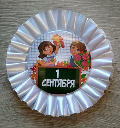 Сувенирный значок  с розеткой 1 сентября